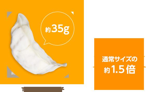 TAJIMAYAの餃子 約35g 通常サイズの約1.5倍